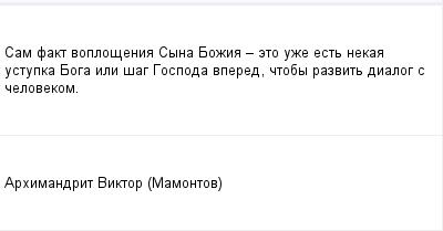 mail_206090_Sam-fakt-voplosenia-Syna-Bozia-_-eto-uze-est-nekaa-ustupka-Boga-ili-sag-Gospoda-vpered-ctoby-razvit-dialog-s-celovekom. (400x209, 5Kb)