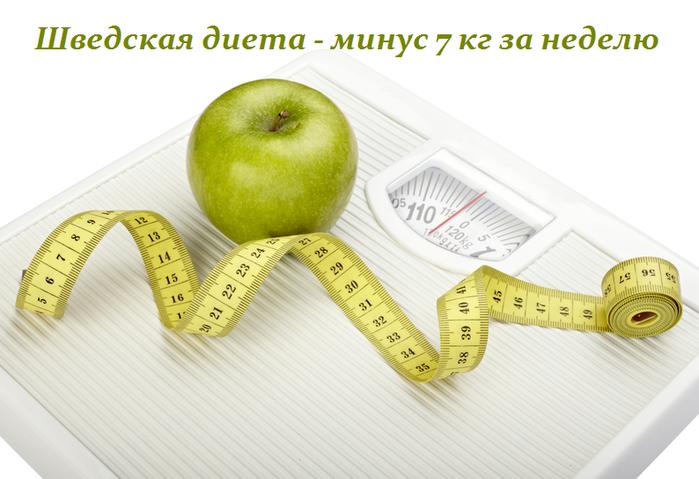 2749438_Shvedskaya_dieta__minys_7_kg_za_nedelu (700x479, 402Kb)