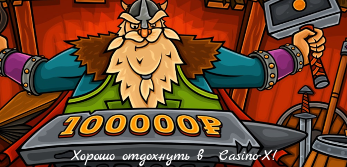 "alt=""Хорошо отдохнуть в  Casino-Х!""/2835299_Horosho_otdohnyt_v__CasinoH (700x338, 423Kb)"