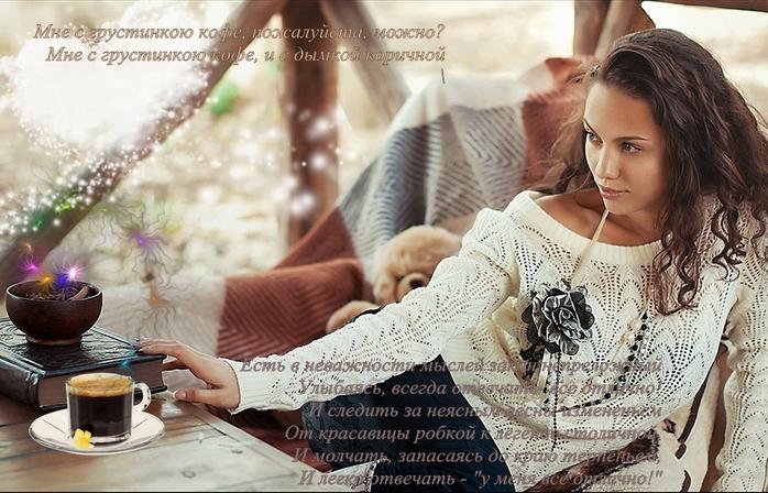 "alt=""женщина с ароматом кофе""/2835299_JENShINA_S_AROMATOM_KOFE (700x448, 278Kb)"