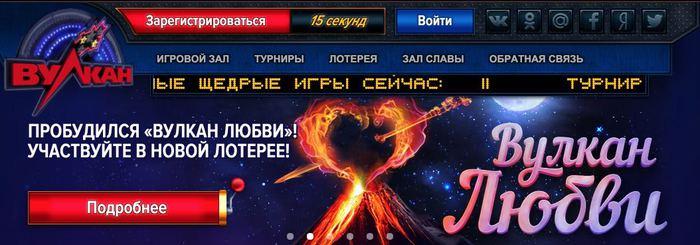 игры Вулкан/3279591_1 (700x245, 43Kb)