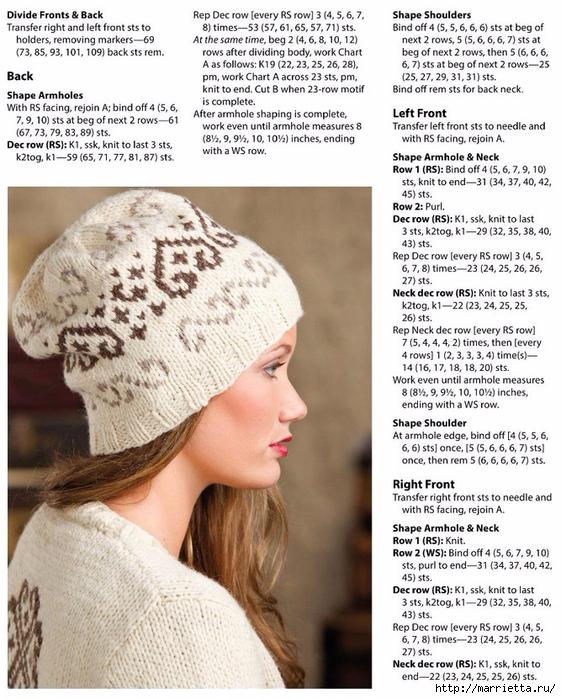 Спицами. Теплый жакет и шапочка с орнаментом (3) (561x700, 332Kb)