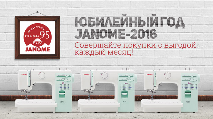 4815838_special_offers_by_janome_anniversary_vk (698x393, 86Kb)