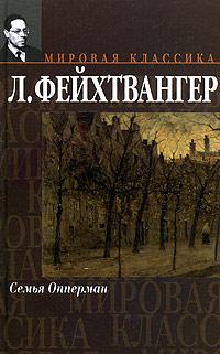 Семья_Опперман_2005_книга (200x321, 26Kb)