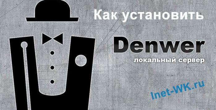 kak_ustanovit_denwer (700x358, 61Kb)