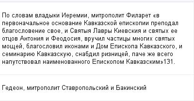 mail_93635_Po-slovam-vladyki-Ieremii-mitropolit-Filaret-_v-pervonacalnoe-osnovanie-Kavkazskoj-episkopii-prepodal-blagoslovenie-svoe-i-Svatya-Lavry-Kievskia-i-svatyh-ee-otcov-Antonia-i-Feodosia-vru (400x209, 9Kb)