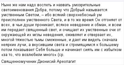mail_219711_Nyne-ze-nam-nado-vospet-i-nazvat-umozritelnye-svetoimenovania-Dobra-potomu-cto-Dobryj-nazyvaetsa-umstvennym-Svetom-_-ibo-vsakij-sverhnebesnyj-um-preispolnen-umstvennogo-Sveta-i-v-to-ze- (400x209, 12Kb)