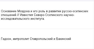 mail_220595_Osnovanie-Mozdoka-i-ego-rol-v-razvitii-russko-osetinskih-otnosenij-_-Izvestia-Severo-Osetinskogo-naucno-issledovatelskogo-instituta. (400x209, 5Kb)