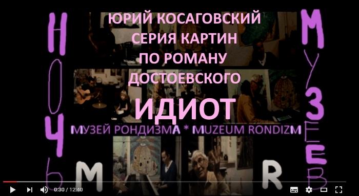 НОЧЬ-МУЗЕЕВ-ДОСТОЕВСКИЙ-В-МР (700x383, 156Kb)
