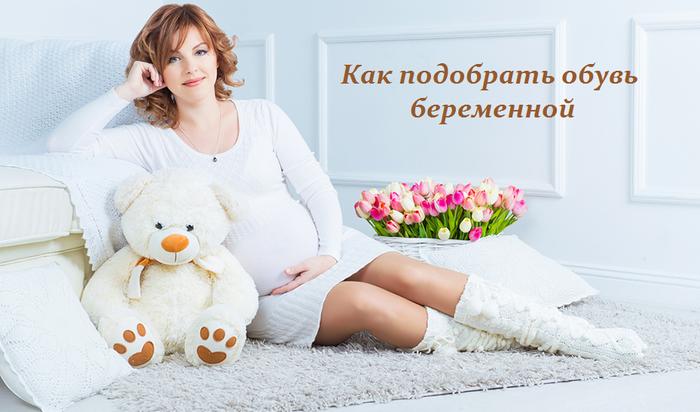3788799_Kak_podobrat_obyv_beremennoi (700x412, 414Kb)