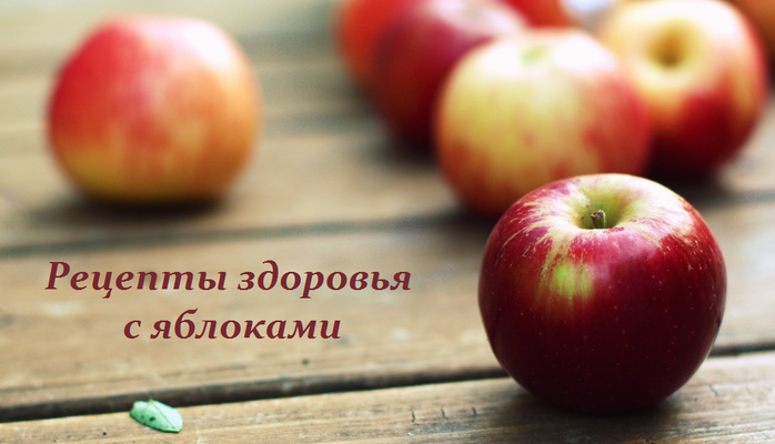 2749438_Recepti_zdorovya_s_yablokami (700x400, 368Kb)