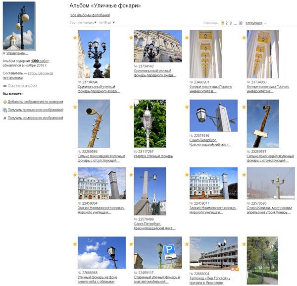 Альбом Уличные Фонари - фотографии авторов Фотобанка Лори из разных стран и городов/5997003_Lori161104A (600x577, 69Kb)