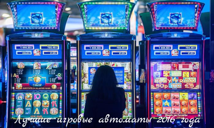 """alt=""""Лучшие игровые автоматы 2016 года""""/2835299_Lychshie_igrovie_avtomati_2016_goda (700x419, 567Kb)"""