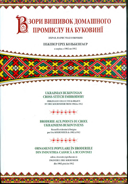 184_Е. Кольбенгаєр - Взори вишивок домашнього промислу на Буковинї [1974, PDF, UKR,SLK,FRA,RON]_Страница_001 (487x700, 378Kb)