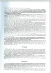Превью 184_Р•. Кольбенгаєр - Р'Р·РѕСЂРё вишивок домашнього промислу РЅР° Буковинї [1974, PDF, UKR,SLK,FRA,RON]_Страница_009 (487x700, 293Kb)