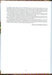 Превью 184_Р•. Кольбенгаєр - Р'Р·РѕСЂРё вишивок домашнього промислу РЅР° Буковинї [1974, PDF, UKR,SLK,FRA,RON]_Страница_017 (487x700, 136Kb)