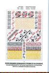 Превью 184_Р•. Кольбенгаєр - Р'Р·РѕСЂРё вишивок домашнього промислу РЅР° Буковинї [1974, PDF, UKR,SLK,FRA,RON]_Страница_059 (471x700, 387Kb)