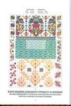 Превью 184_Р•. Кольбенгаєр - Р'Р·РѕСЂРё вишивок домашнього промислу РЅР° Буковинї [1974, PDF, UKR,SLK,FRA,RON]_Страница_079 (471x700, 396Kb)