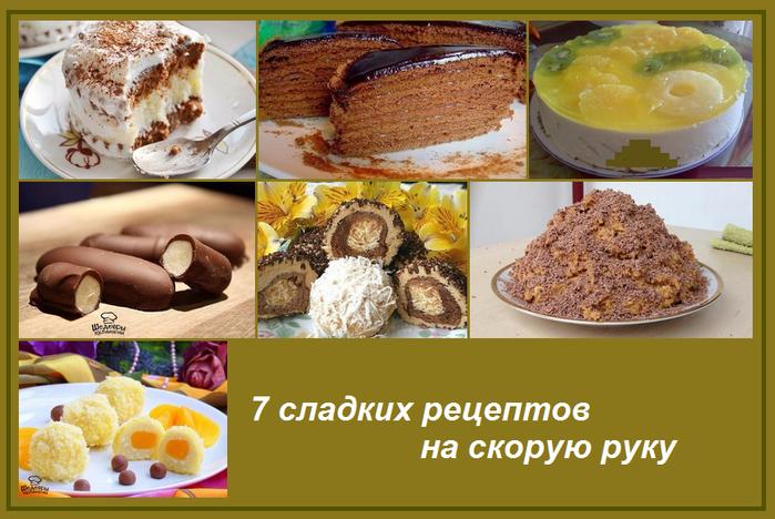 3925311_7_sladkih_receptov (700x468, 453Kb)