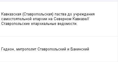 mail_230393_Kavkazskaa-Stavropolskaa-pastva-do-ucrezdenia-samostoatelnoj-eparhii-na-Severnom-Kavkaze_Stavropolskie-eparhialnye-vedomosti. (400x209, 5Kb)