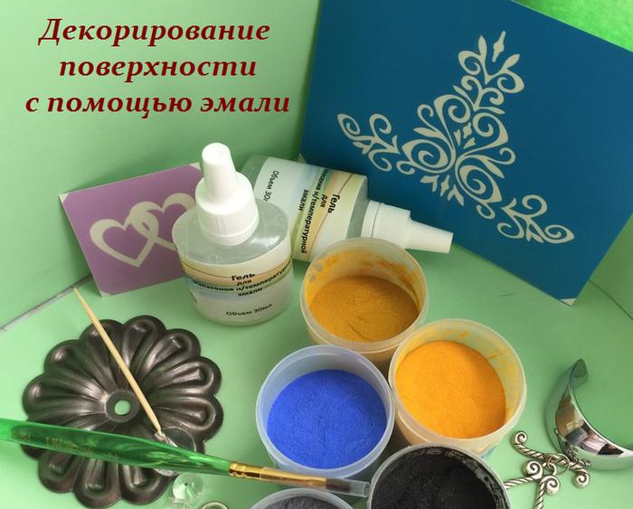 2749438_Dekorirovanie_poverhnosti_s_pomoshu_emali (700x563, 520Kb)