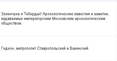 mail_231744_Zelencuka-i-Teberdy_-Arheologiceskie-izvestia-i-zametki-izdavaemye-imperatorskim-Moskovskim-arheologiceskim-obsestvom. (400x209, 5Kb)