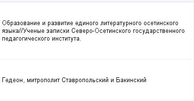 mail_232283_Obrazovanie-i-razvitie-edinogo-literaturnogo-osetinskogo-azyka_Ucenye-zapiski-Severo-Osetinskogo-gosudarstvennogo--pedagogiceskogo--instituta. (400x209, 5Kb)