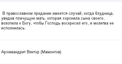 mail_232317_V-pravoslavnom-predanii-imeetsa-slucaj-kogda-bludnica-uvidev-placusuue-mat-kotoraa-horonila-syna-svoego-vozopila-k-Bogu-ctoby-Gospod-voskresil-ego-i-molitva-ee-ispolnilas. (400x209, 6Kb)