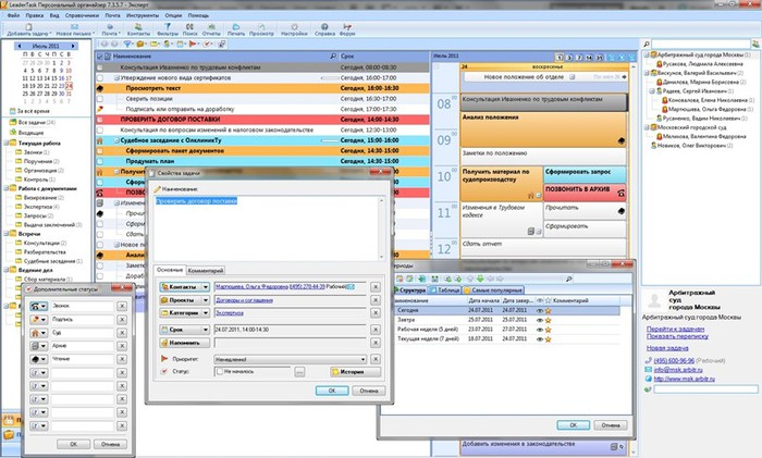 О программах   планировщиках времени: Win Organizer, Evernote, LeaderTask и другие