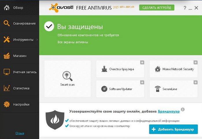 Один из лучших антивирусов   Avast! Free Antivirus для домашнего компьютера
