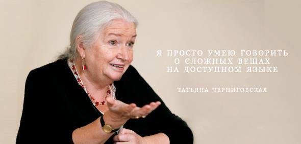 3925311_Professor_Tatyana_Chernigovskaya (590x284, 13Kb)