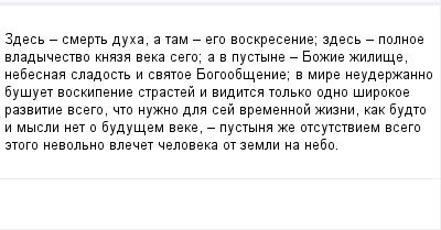 mail_96279_Zdes-_-smert-duha-a-tam-_-ego-voskresenie_-zdes-_-polnoe-vladycestvo-knaza-veka-sego_-a-v-pustyne-_-Bozie-zilise-nebesnaa-sladost-i-svatoe-Bogoobsenie_-v-mire-neuderzanno-busuet-voskipe (400x209, 7Kb)