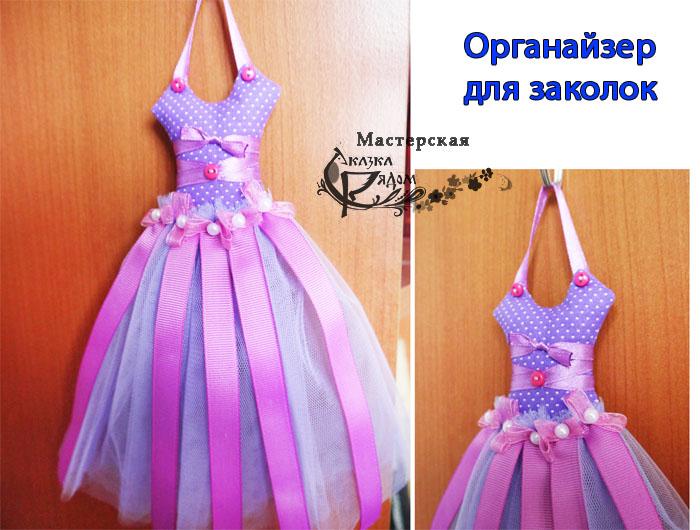 Платье органайзер для заколок своими руками
