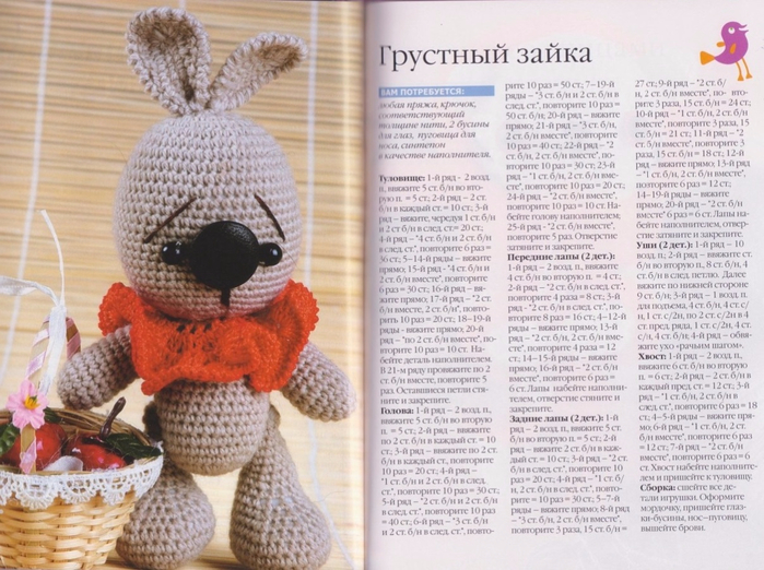 Схемы вязания больших игрушек 79