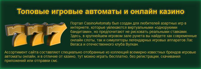 3667889_top_igrovih_avtomatov_i_onlain_kazino (700x240, 156Kb)