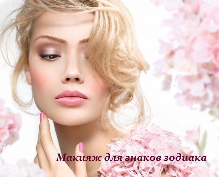 2749438_Makiyaj_dlya_znakov_zodiaka (700x565, 450Kb)
