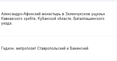 mail_244040_Aleksandro-Afonskij-monastyr-v-Zelencukskom-usele-Kavkazskogo-hrebta-Kubanskoj-oblasti-Batalpasinskogo-uezda. (400x209, 5Kb)