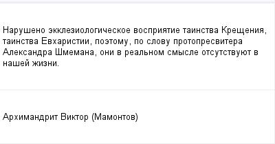 mail_246122_Naruseno-ekkleziologiceskoe-vospriatie-tainstva-Kresenia-tainstva-Evharistii-poetomu-po-slovu-protopresvitera-Aleksandra-Smemana-oni-v-realnom-smysle-otsutstvuuet-v-nasej-zizni. (400x209, 6Kb)