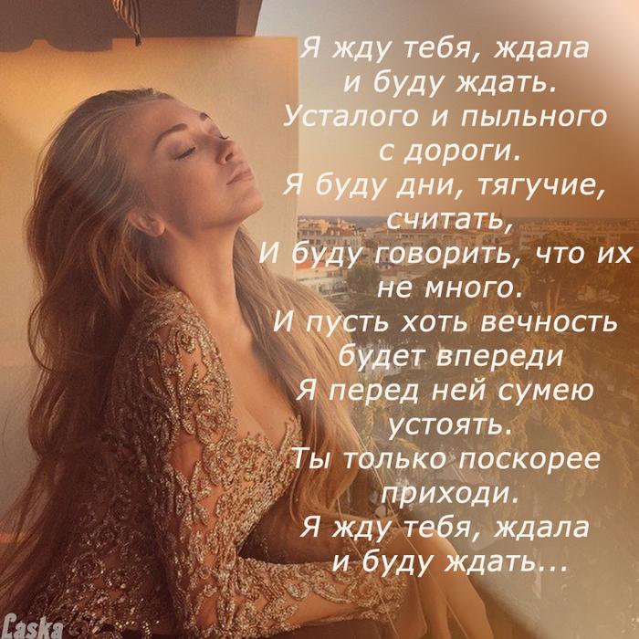 Стих она тебя ждала а ты ушел