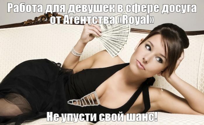 """alt=""""Работа для девушек в сфере досуга от Агентства «Royal»""""/2835299_ (700x427, 392Kb)"""