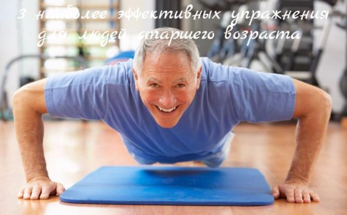 "alt=""3 наиболее эффективных упражнения для людей старшего возраста ""/2835299_3_naibolee_effektivnih_yprajneniya_dlya_ludei_starshego_vozrasta_ (700x435, 405Kb)"