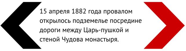 Что на самом деле находится под Московским Кремлём