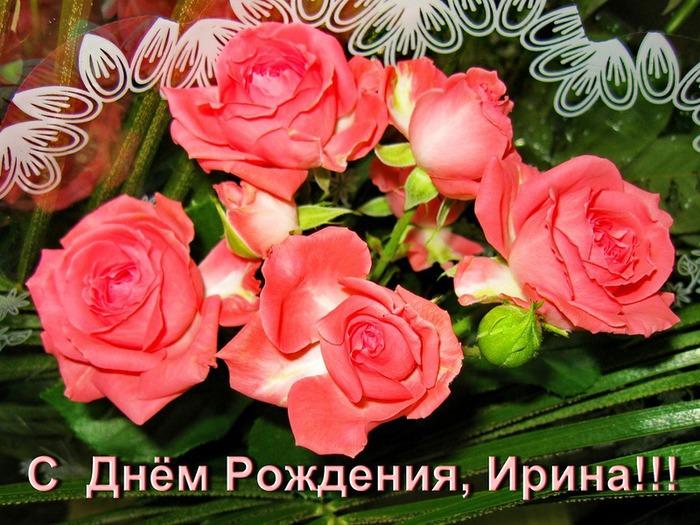 Поздравления с днем рождения ирина открытки