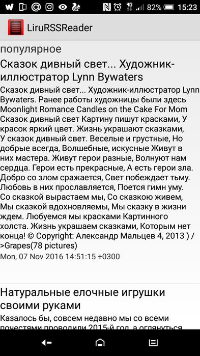 Screenshot_20161107-152334 (393x700, 215Kb)