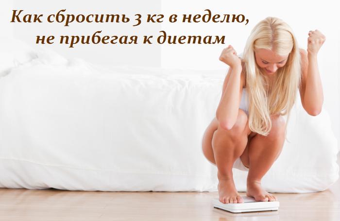 2749438_Kak_sbrosit_3_kg_v_nedelu_ne_pribegaya_k_dietam (700x455, 262Kb)