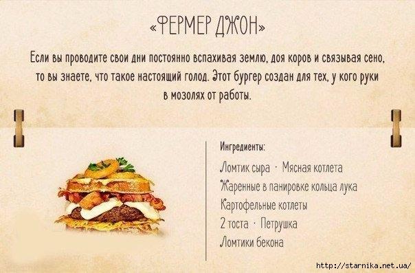 рецепты бургеров 1 (604x397, 138Kb)