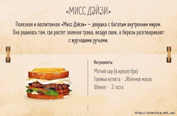 рецепты бургеров 6 (604x397, 134Kb)