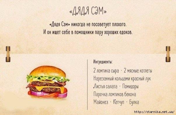 рецепты бургеров 8 (604x397, 128Kb)
