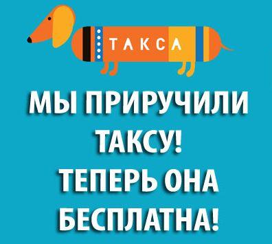 taksaonline (396x355, 22Kb)