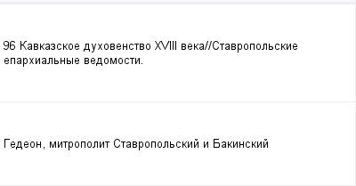 mail_251956_96-Kavkazskoe-duhovenstvo-XVIII-veka_Stavropolskie-eparhialnye-vedomosti. (400x209, 4Kb)